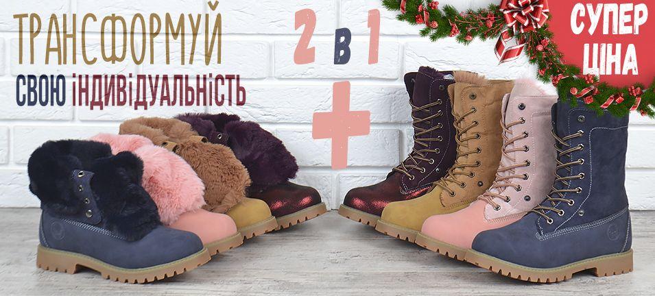 Інтернет-магазин якісного взуття за найнижчими цінами в Україні ... b9d4a3d59ce92