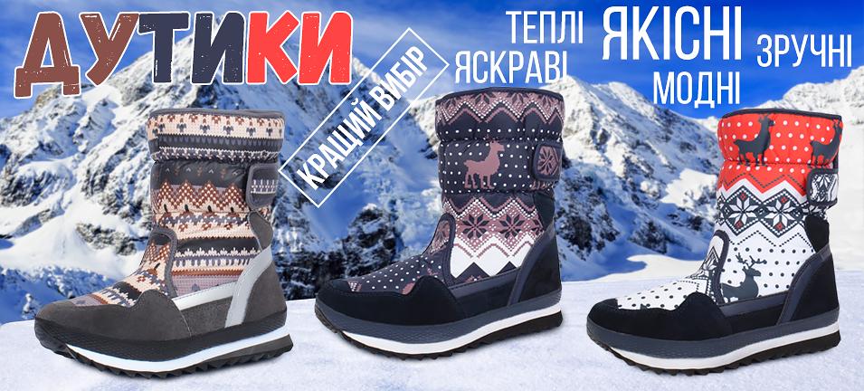 Інтернет-магазин якісного взуття за найнижчими цінами в Україні ... 1806c539d0801